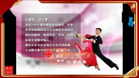 (王建军& 胡小青)《快三》(简介及花样动作名称)教学