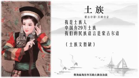 【合集】中华56个民族的语言文字是什么样的?(初版)