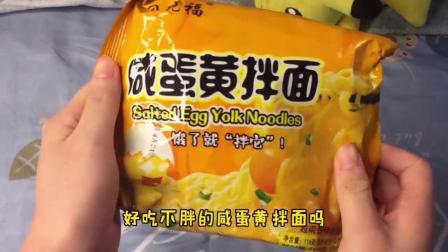 咸蛋黄拌面你们吃过没,我真的太爱咸蛋黄了,没吃过的一定要试试