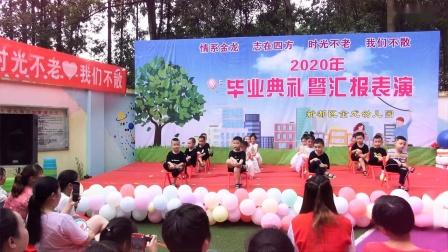 新都区金龙幼儿园2020毕业典礼暨汇报演出