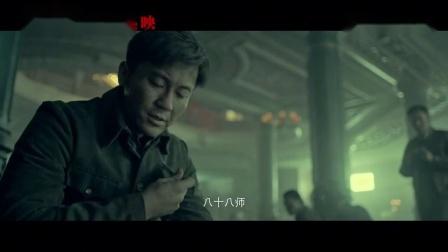 2020新片关注《八佰》战友版预告  ,本月21日上映
