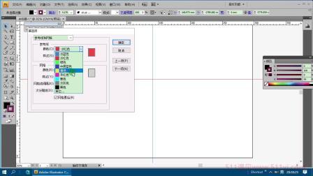 3.5illustrator绘制线构成图