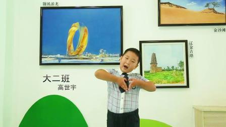 康平县中心幼儿园云毕业大班