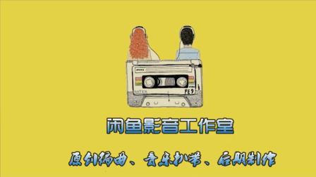 八分之一 (Live) - JD