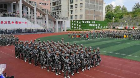 六盘水市第十九中学一年级军训闭幕式到此结束2020年8月29号