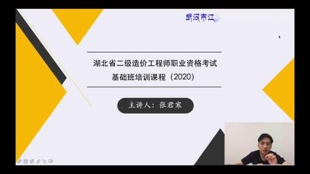 湖北省二级造价师考前培训宣讲(土木建筑工程~2020年)