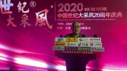 《 中国世纪大采风二十周年庆典 》光头阿中(2020.8.28)