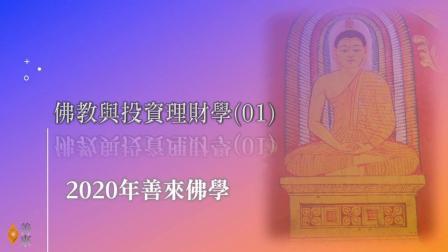 佛教與理財 01 Nidhiganda Suttam