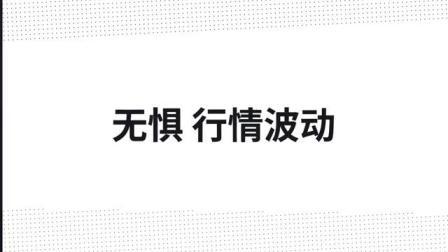火币期权,9月1号上线,风险有限,机会无限!
