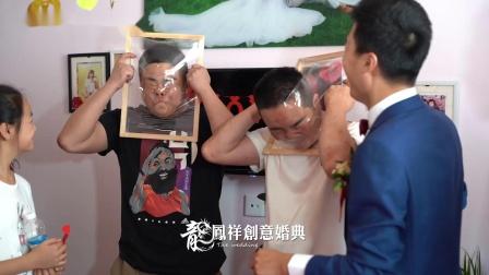 龙凤祥创意婚典2020.8.31段晓波+缑影霞婚礼花絮忆光年映像