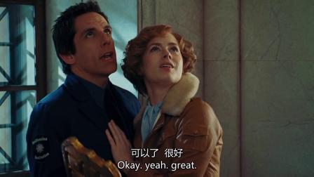 博物馆奇妙夜2:接吻的时候认真点,两记大耳光还治不好你这毛病 「出处:博物馆奇妙夜2」