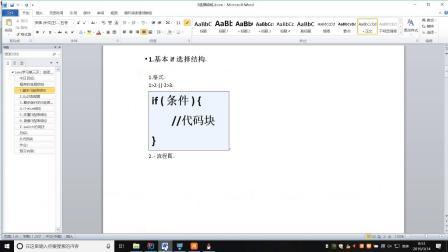 武汉北大青鸟鲁广校区JAVA培训学习课程:选择结构-01