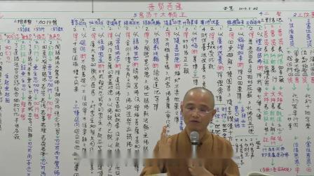 【空中佛学院】佛法概要(41)_普贤菩萨_十大愿王