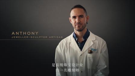 Chopard萧邦 - 珠宝手工制模大师:安东尼