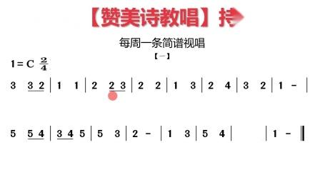 【1】每周一条简谱视唱