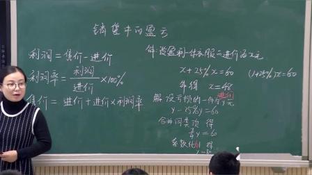3.4实际问题与一元一次方程探究《销售中的盈亏》河北省 - 邯郸