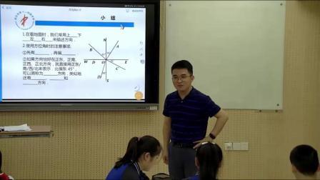 七年级上册第四章《方位角》湖北省 - 武汉