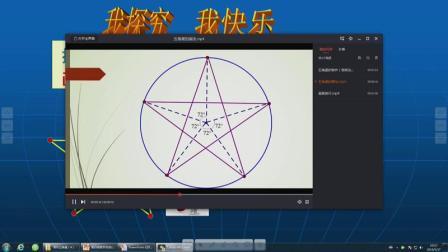 """第四章数学活动""""制作五角星""""重庆"""