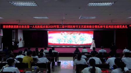 禄劝县医院第三届医师节文艺联欢晚会