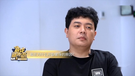 【游戏新声态专访JY】狼王歪哥自曝健身的尴尬原因