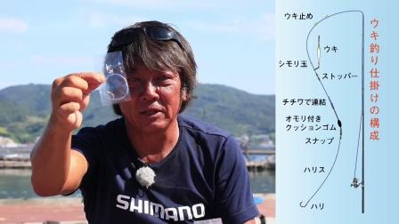 [用海上钓堀钓大物和高级鱼吧!]Shimano初学者钓鱼教室~海上钓鱼堀篇~[用水中影像简单易懂地解说]