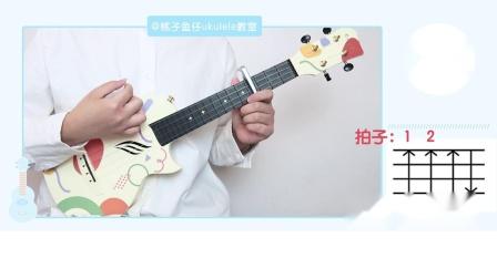 不分手的恋爱-汪苏泷 尤克里里弹唱教学
