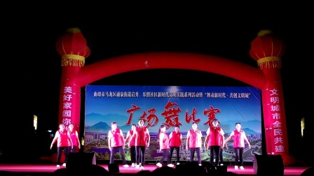 马龙区通泉街道广场舞舞动新时代 .共创文明城系列活动之 二