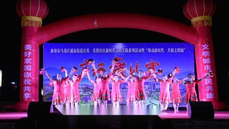 马龙区通泉街道广场舞 舞动新时代 .共创文明城系列活动之 五