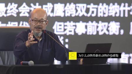 王东岳哲学课第107课:博弈论和算卦有何本质差异