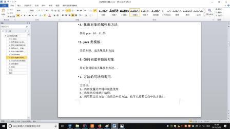 武汉北大青鸟鲁广校区JAVA培训学习课程:类和对象04