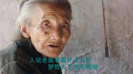 岩妹-说老就老-緣义视频