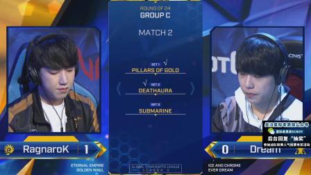 星际争霸2 9月4日GSL2020S3二十四强C组(2)Ragnarok(Z) vs Dream(T) 2020