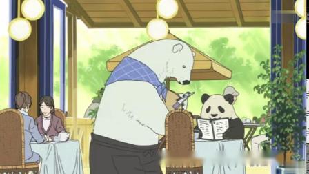 白熊咖啡厅第1集