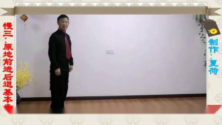 河南郑州韩老师慢三《原地直线前进后退基本步》教学