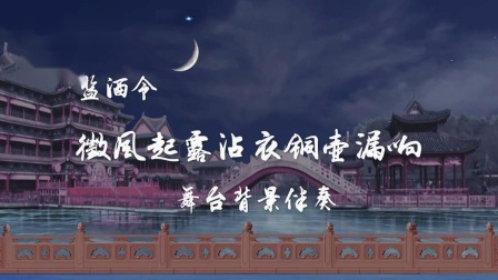 京剧【监酒令】微风起露沾衣铜壶漏响---舜台背景伴奏