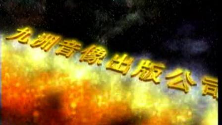 九洲音像出版公司