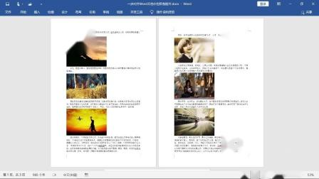 一步对齐Word文档中的所有图片