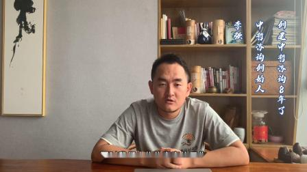 中哲咨询成立八周年回顾视频