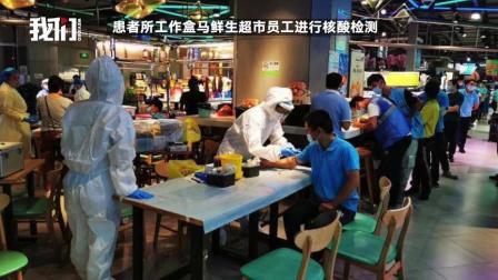 深圳新增2例阳性为陆丰确诊患者同超市员工 盒马:深圳21家店停业