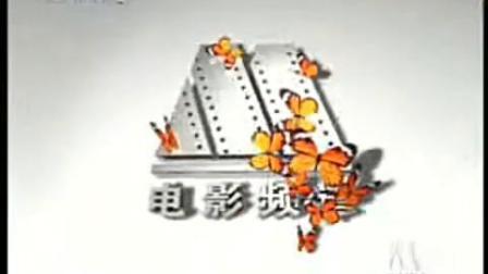 6电影频道ID-蝴蝶篇 2007.6.29
