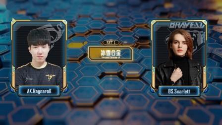 星际争霸2 9月7日黄金战队联赛2020秋季赛第4轮 BS vs AX-1 2020