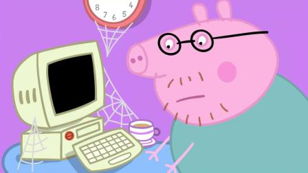小猪佩奇:猪爸房间真糟糕,到处都是蜘蛛网,他居然还很喜欢!