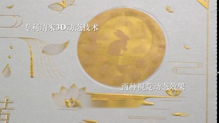 2020香港美心月饼【流心奶黄月饼 】防伪知识视频