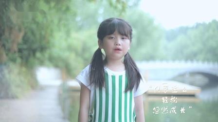 童星 金珂《简单》MV