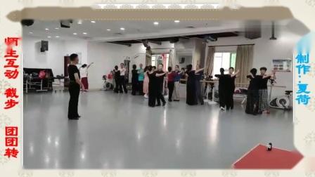 (韩汝平&王艳蕾)于河南省郑州市教授-慢三:《截步  团团转》详细教学