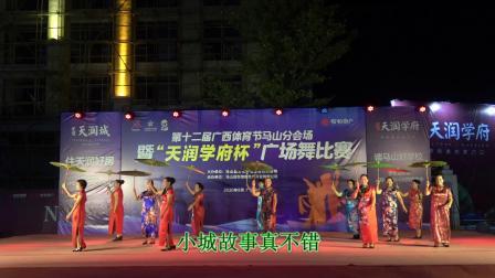 伞舞《小城故事》木棉花健身队演出