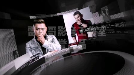 原创歌手 土豆宣传片 雷雨哥作品