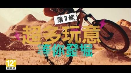 【游民星空】《极限共和国》前瞻视频