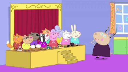 小猪佩奇:佩奇学习音乐,跟着老师的节奏,演奏的非常好!