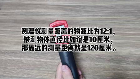测温枪302使用方法